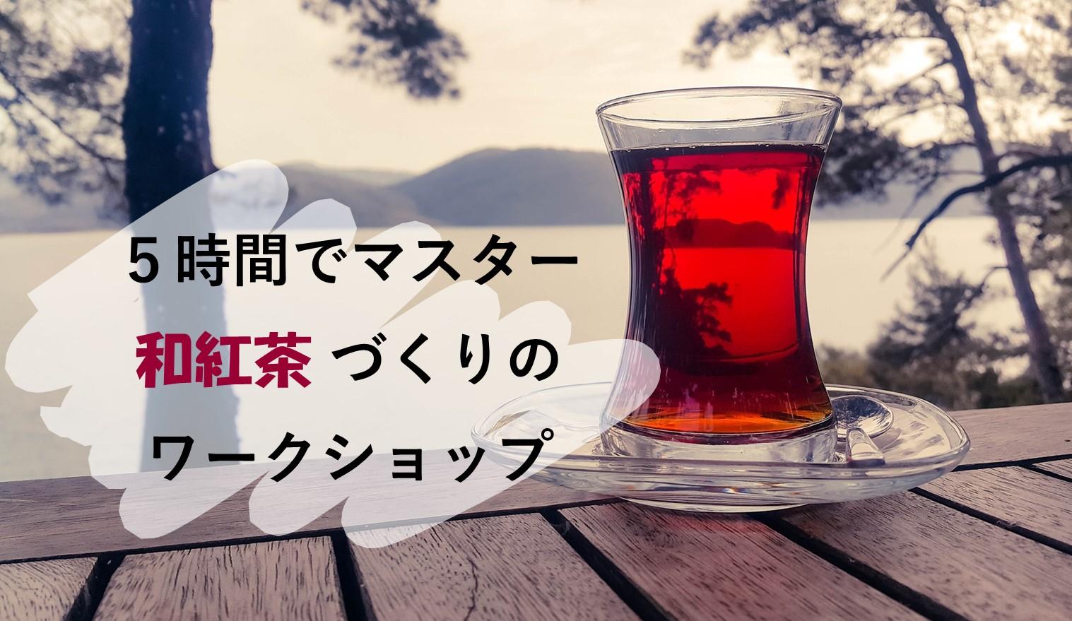 5時間で完成 和紅茶づくりのワークショップ