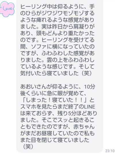 感想♡_210915